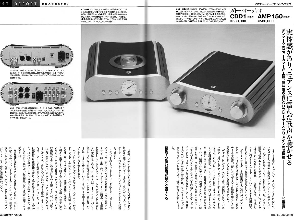 StereoSound Japan